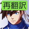 再翻訳クエスト - iPadアプリ