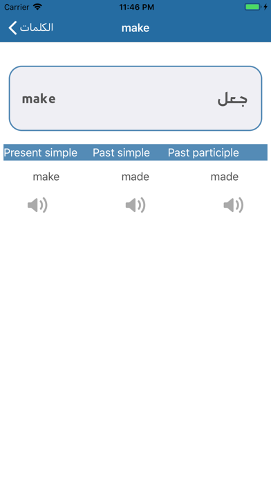 تعلم الإنجليزية أفعال ودردشة screenshot 4