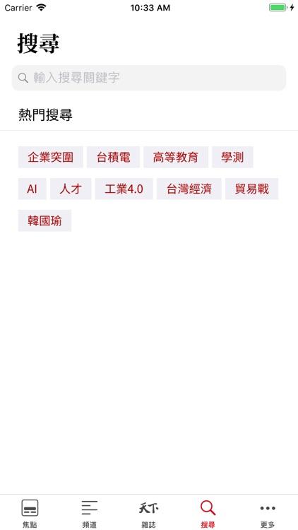 天下雜誌 screenshot-3