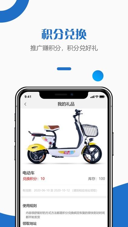 快销科技全民营销 screenshot-3