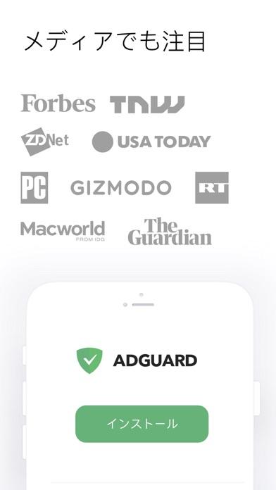 AdGuard ー Safariでしっかり広告ブロックのおすすめ画像6