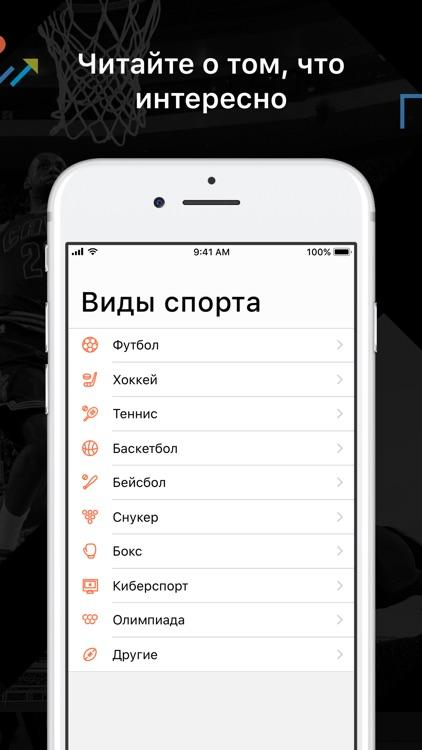 РБ Прогнозы на спорт и Обзоры screenshot-3
