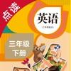 英语三年级下册-人教版PEP小学英语点读教材