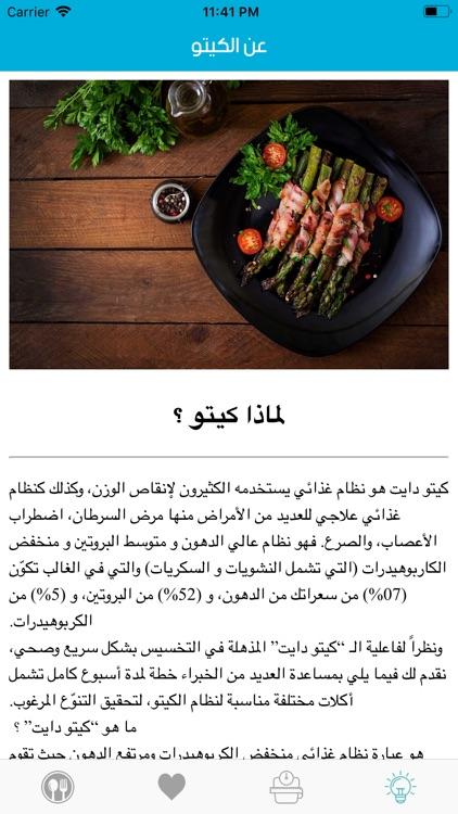keto diet - كيتو دايت screenshot-4