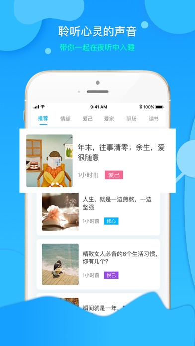 Screenshot for 快听-聆听世界的声音 in Germany App Store
