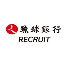 琉球銀行 RECRUIT