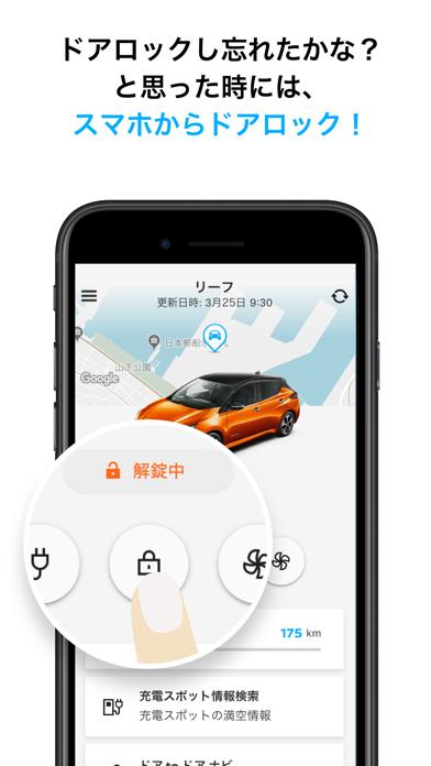 NissanConnect EVのおすすめ画像6