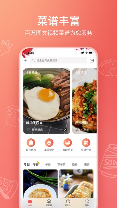 Download 美食杰-视频菜谱大全 for Android