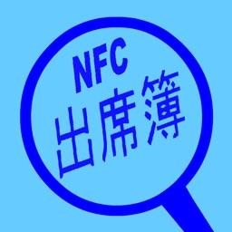 NFC出席簿