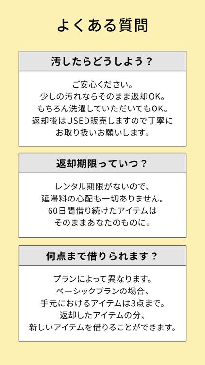 メチャカリ(MECHAKARI) ファッションコーディネート screenshot-8