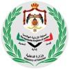 MOI - وزارة الداخلية الأردنية