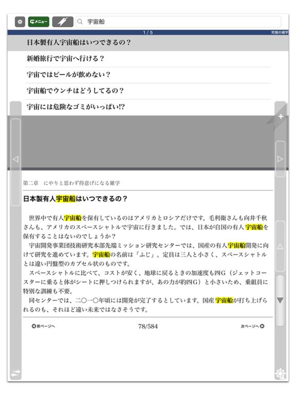 究極の雑学【角川学芸出版】(ONESWING)のおすすめ画像6