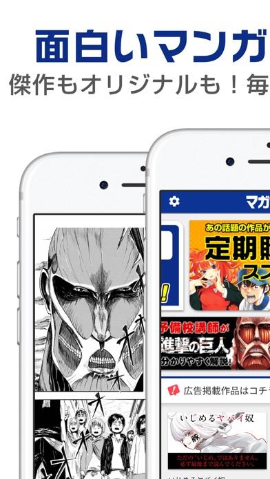 マガポケ - 人気マンガが毎日楽しめるコミ... screenshot1