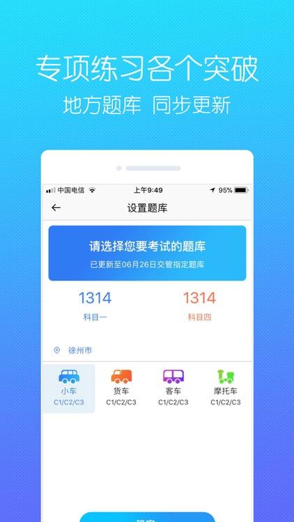 驾考直通车 - 2019驾考学车驾照必备宝典 screenshot-4