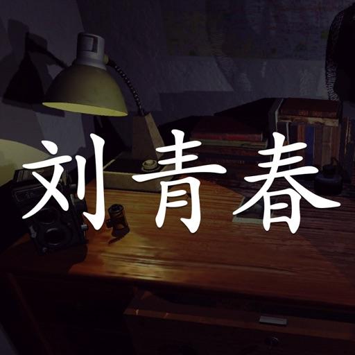孙美琪疑案:刘青春