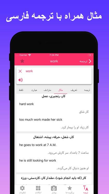 دیکشنری + : ترجمه فارسی screenshot-3