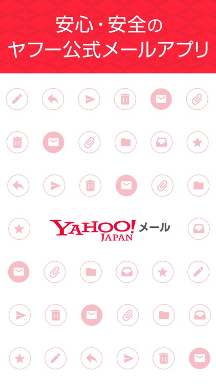 Yahoo!メール screenshot-4