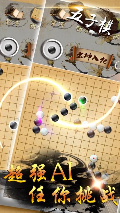 五子棋 - 欢乐五子棋单机版 screenshot-3