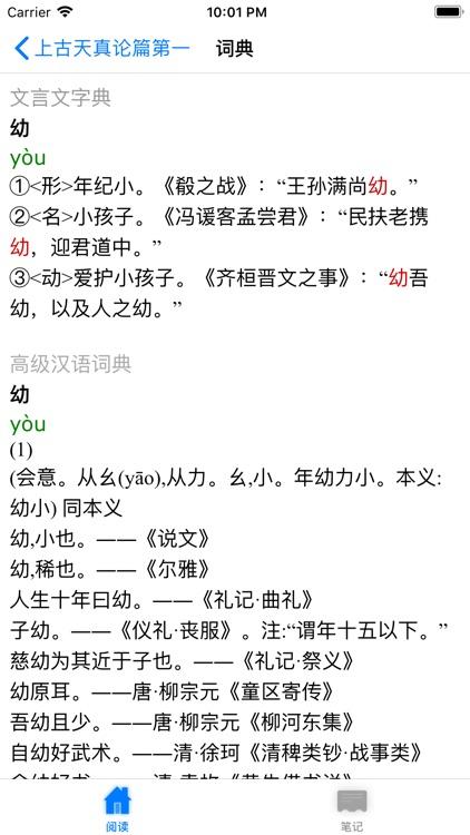 黄帝内经·素问【有声典籍 文白对照】 screenshot-3