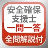 全問解説付 情報処理安全確保支援士 午前Ⅰ・Ⅱ一問一答問題集 - iPhoneアプリ