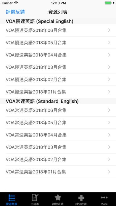 VOA英语听力新闻常速与慢速2018合集(上) - 窓用