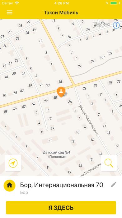 点击获取Такси Мобиль Бор, Балахна