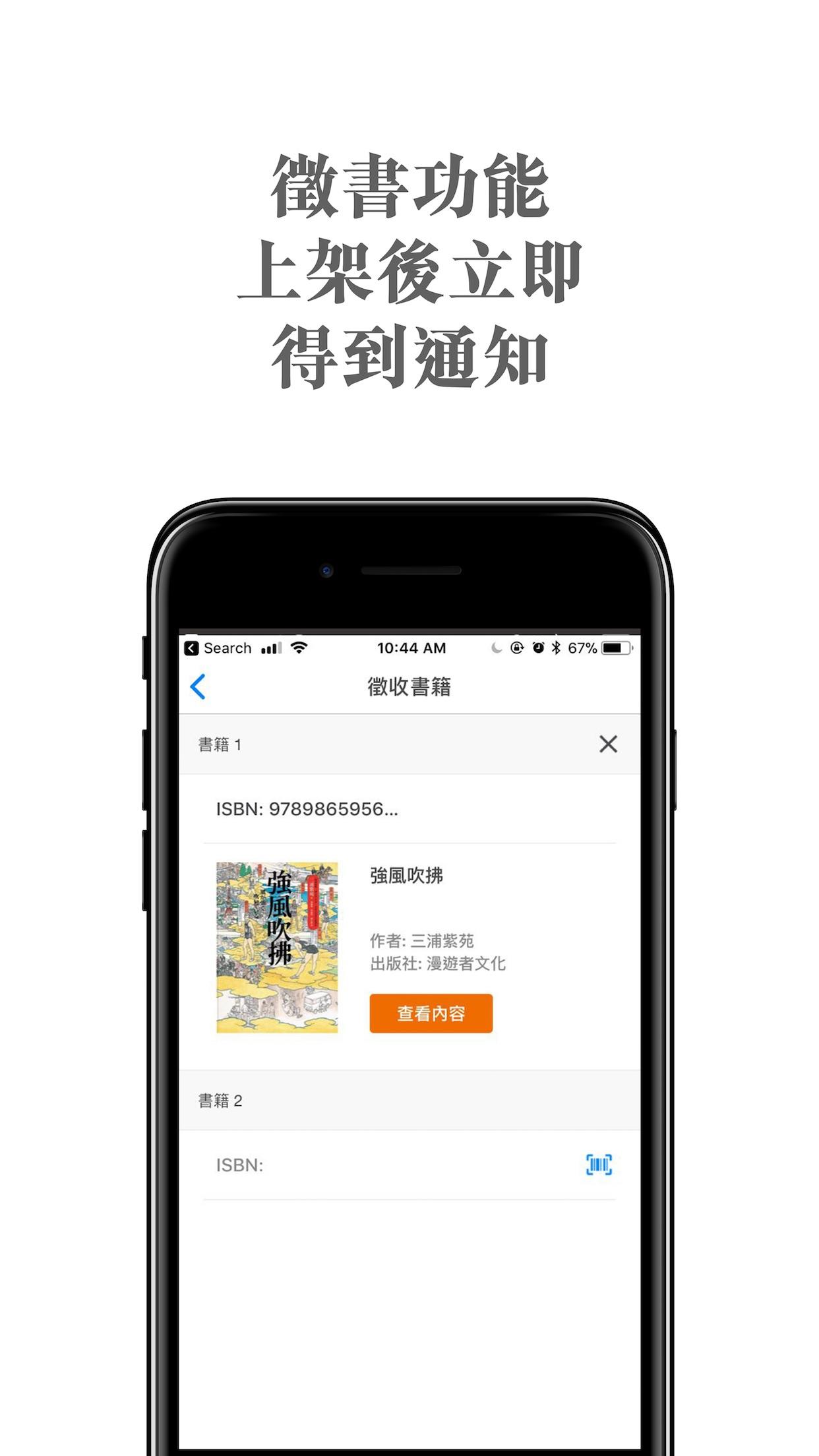 Sparktake  二手書買賣及閱讀分享平台 Screenshot