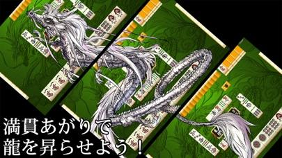 麻雀 昇龍神 初心者から楽しめる麻雀入門(まーじゃん)ゲームのおすすめ画像2