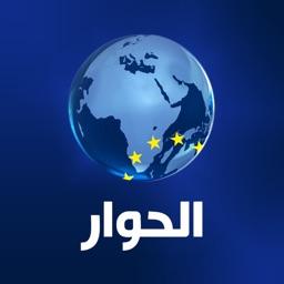 Alhiwar TV
