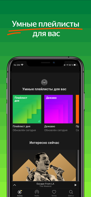 ‎Яндекс.Музыка и подкасты Screenshot