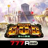 [777Real]ミリオンゴッド-神々の凱旋-のアプリアイコン(大)