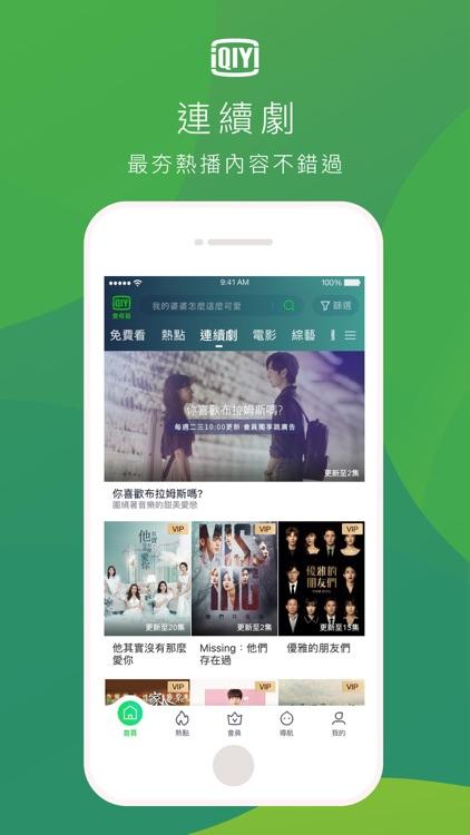 愛奇藝 screenshot-2