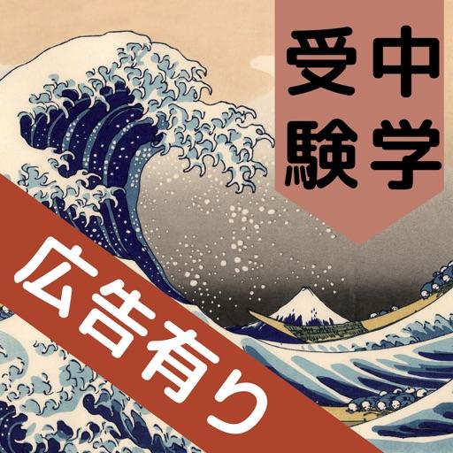 中学受験 まるごと歴史帳660 広告あり版