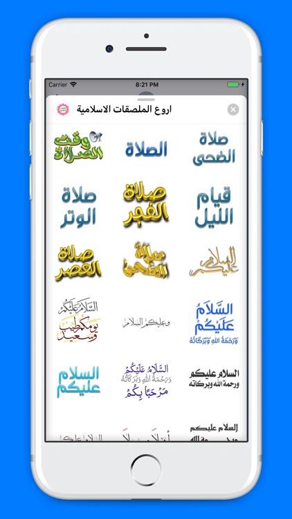 اروع الملصقات الاسلامية screenshot-8