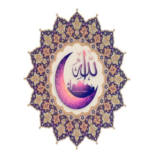 ملصقات واستكرات اسلامية