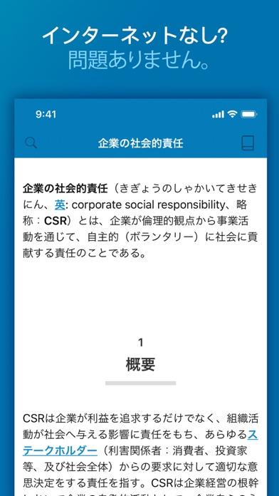 ミニペディア - オフラインウィキペディア ScreenShot1