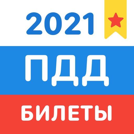 ПДД Билеты и Экзамен 2021(пдд)