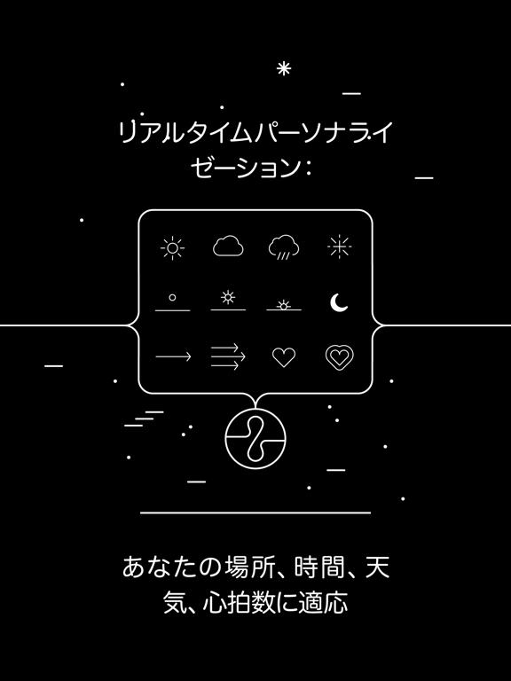 Endel(エンデル) - 癒しのための音楽アプリのおすすめ画像5