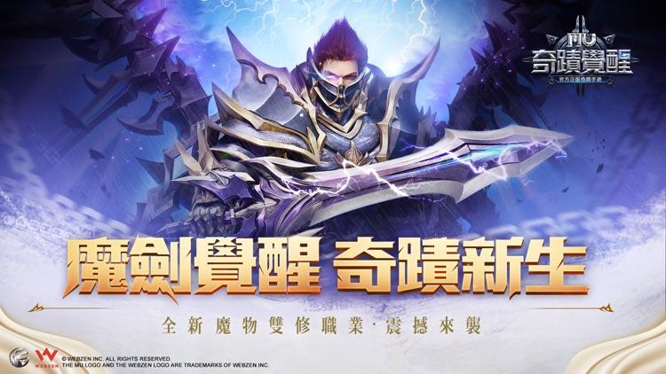 奇蹟MU:覺醒-2019魔劍士歸來 screenshot-0