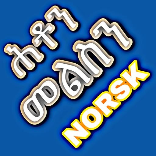Tigrigna Norsk Verb