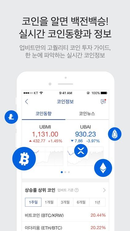 업비트 - 가장 신뢰받는 디지털 자산 거래소 screenshot-6
