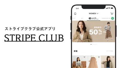 STRIPE CLUB|ストライプクラブ公式ファッション通販のおすすめ画像1