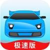 驾考宝典极速版-考驾照学车驾校教练宝典