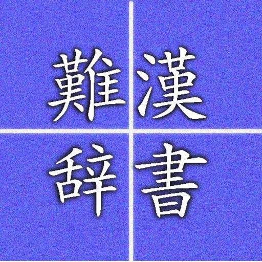 Hard reading kanji
