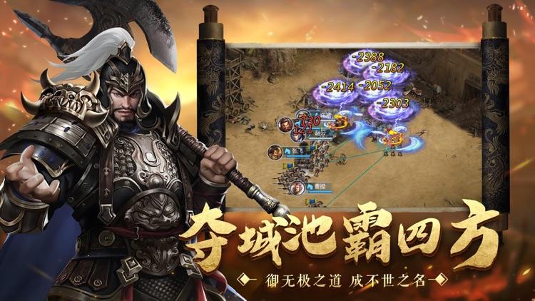 三国霸业:乱世纷争 screenshot-4