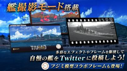 艦つく - Warship Craft - ScreenShot6