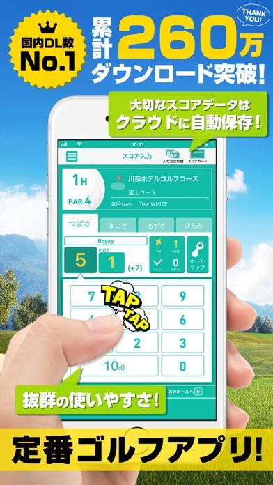 ゴルプラ スコア管理&フォトスコア&ゴルフ動画アプリ ScreenShot0