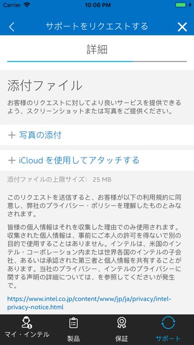 インテル® サポートのスクリーンショット7