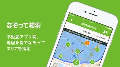 お部屋探しはSUUMO(スーモ)不動産 賃貸 検索アプリ ScreenShot2