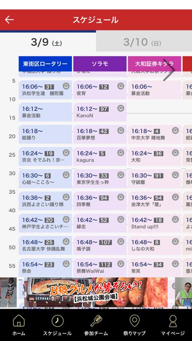 浜松がんこ祭/公式アプリのおすすめ画像3